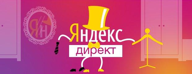 Заказать настройку рекламы в Яндекс Директ