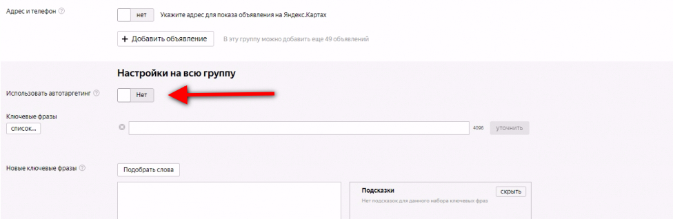 Автотаргетинг Яндекс Директ