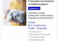Настройка Яндекс Директ в сетях - Косметички