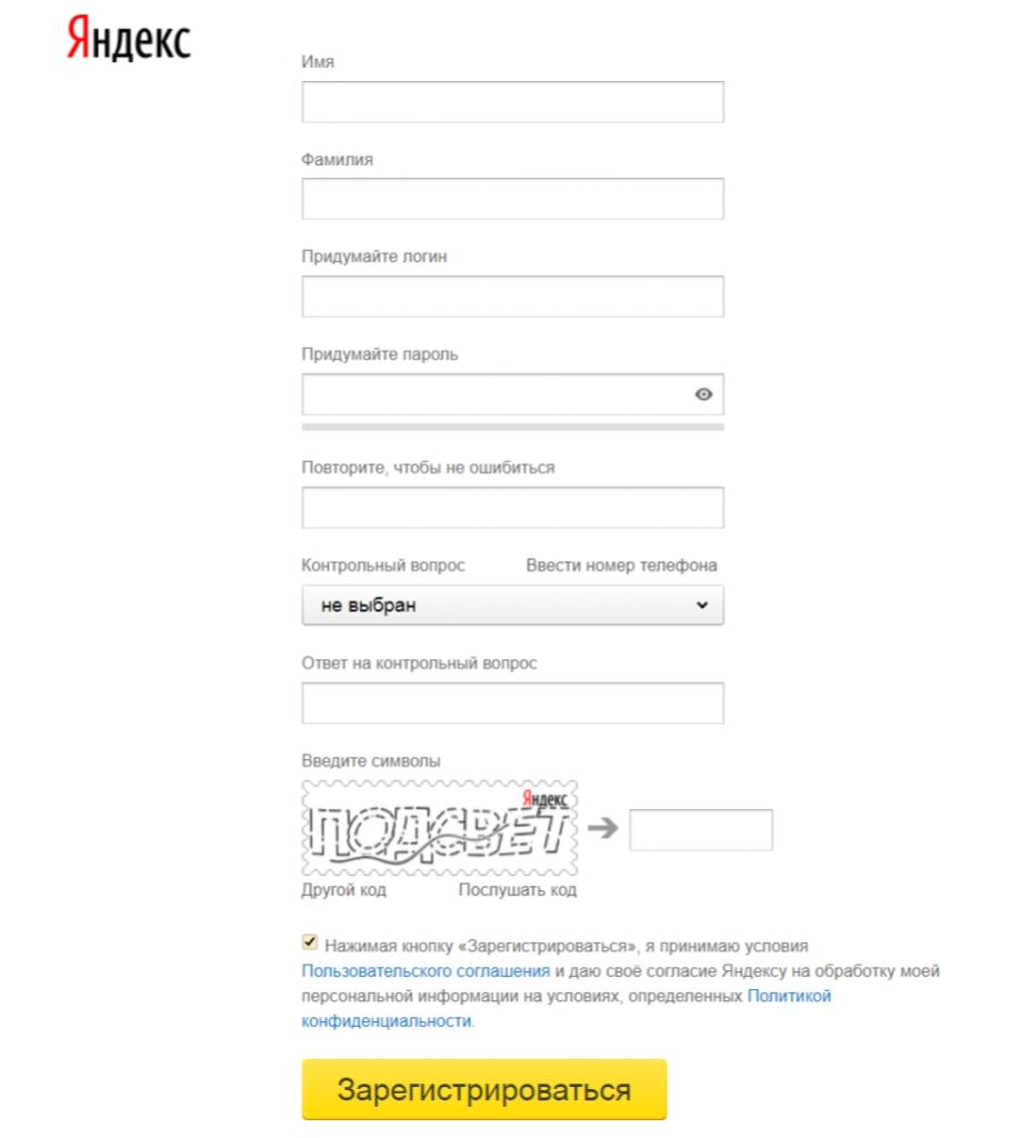 Настройка Яндекс Директ - создание аккаунта