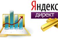 Кому подойдёт и почему Яндекс Директ?