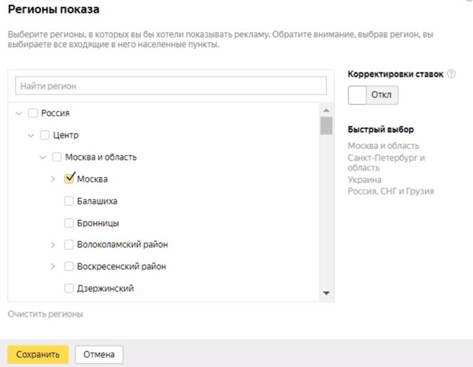 Настройка контекстной рекламы Яндекс Директ - Геотаргетинг