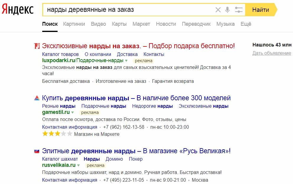 Как сделать эффективную рекламу в Яндекс Директ