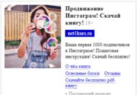 Настройка рекламной кампании в сетях Яндекса - Подписная страница