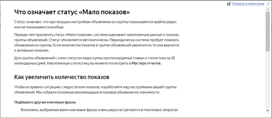 Статус мало показов в Яндекс Директ