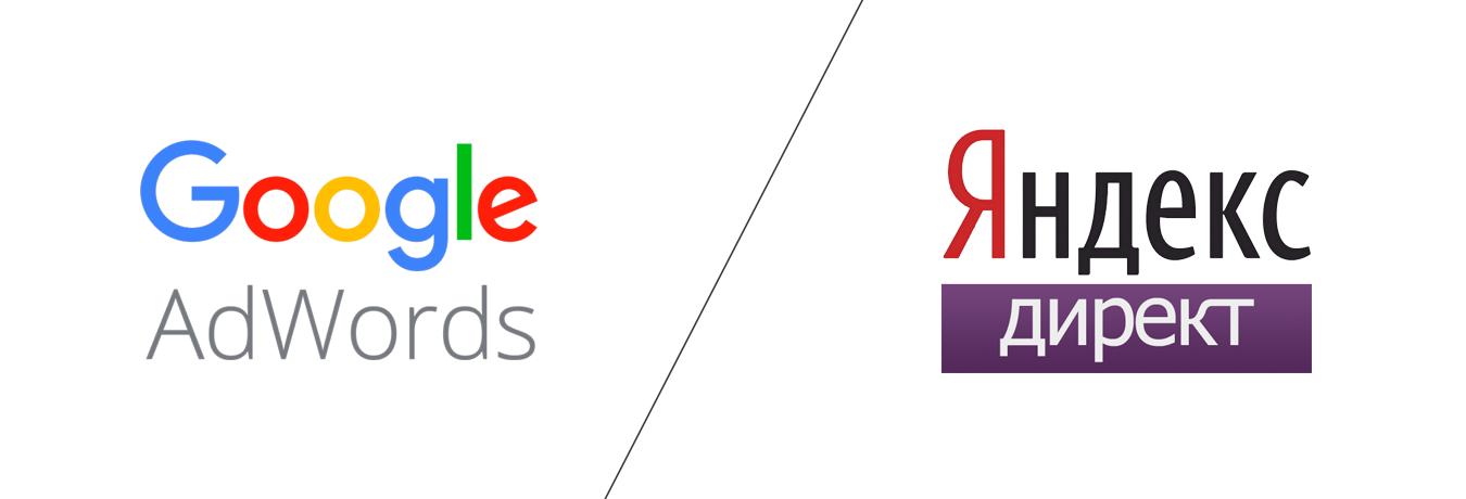 Сравнение Яндекс Директ и Гугл Адвордс - что эффективнее