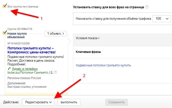 Автотаргетинг в Яндекс Директ - стоит ли использовать