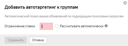 Автотаргетинг в Яндекс Директ - использовать ли