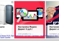 РСЯ Яндекс Директ - что это и как работает