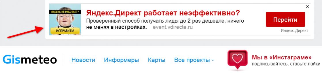 Как работает РСЯ Яндекс Директа