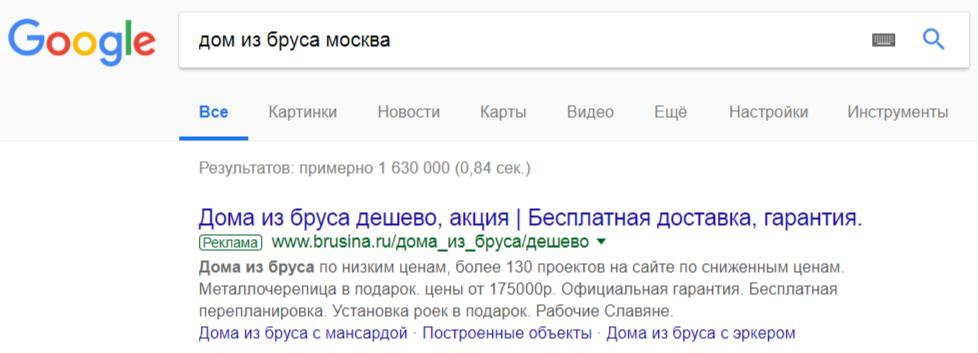 Объявление Гугл Адвордс
