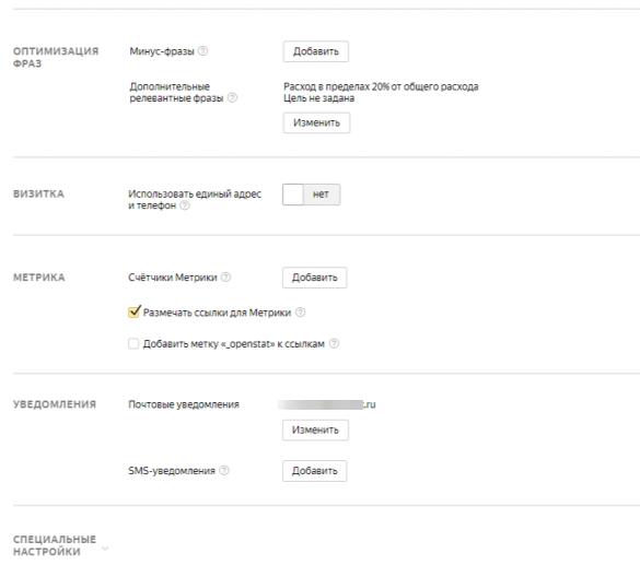 Как настроить РСЯ Яндекс Директ