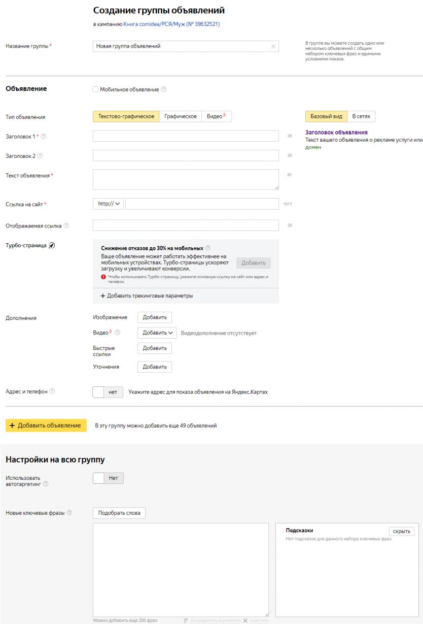 Настроить РСЯ Яндекс Директ - создание объявления