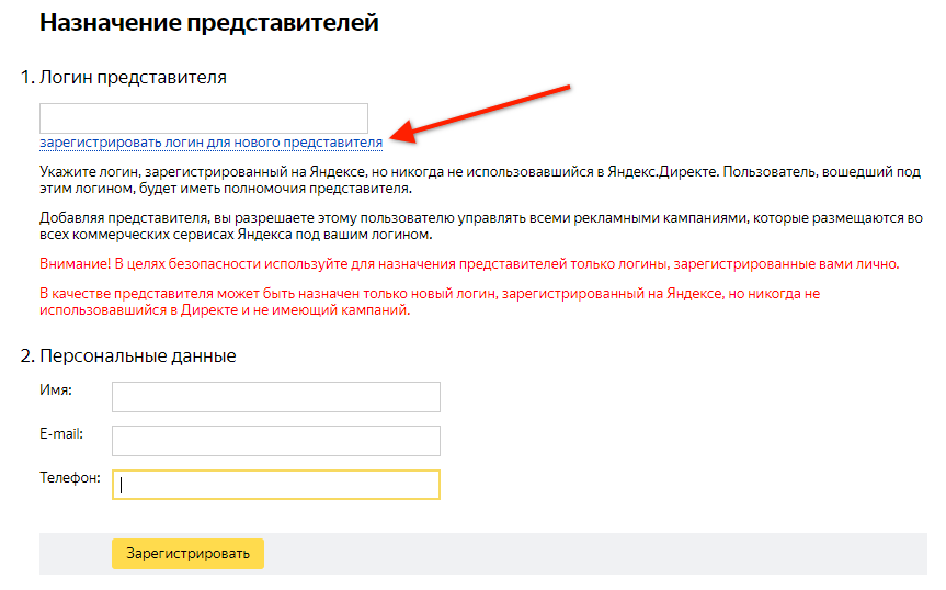 Как предоставить доступ к Яндекс Директ другому пользователю