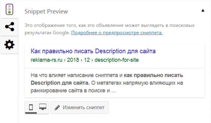 Правильный Description для сайта