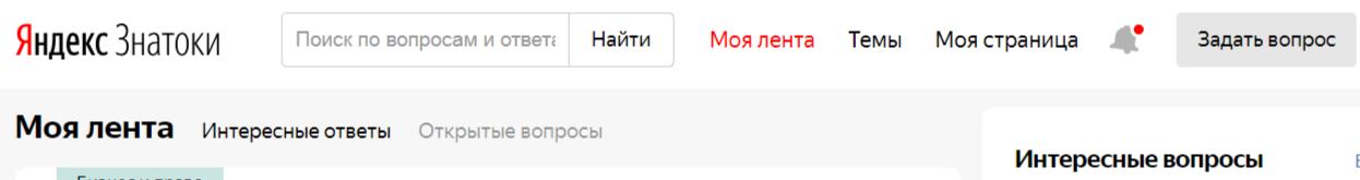 Обновлённый поиск Яндекс в 2018 году Знатоки