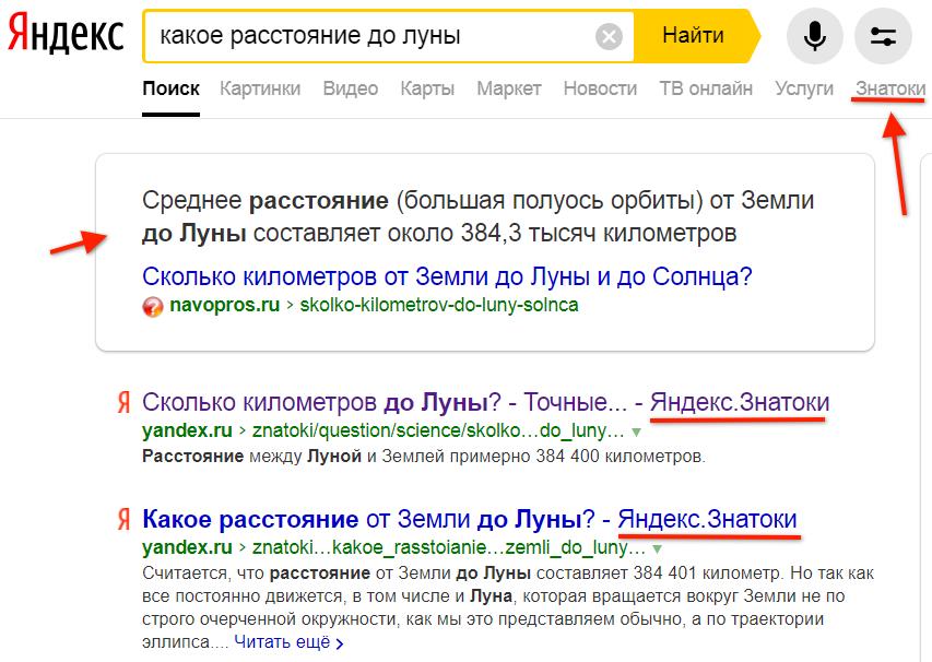 Обновлённый поиск Яндекс в 2018 году Яндекс Знатоки