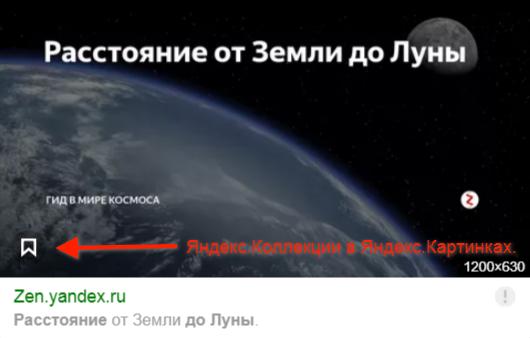 Обновлённый поиск Яндекс в 2018 году Коллекции