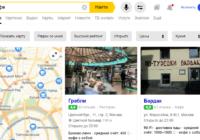 Обновлённый поиск Яндекс в 2018 году