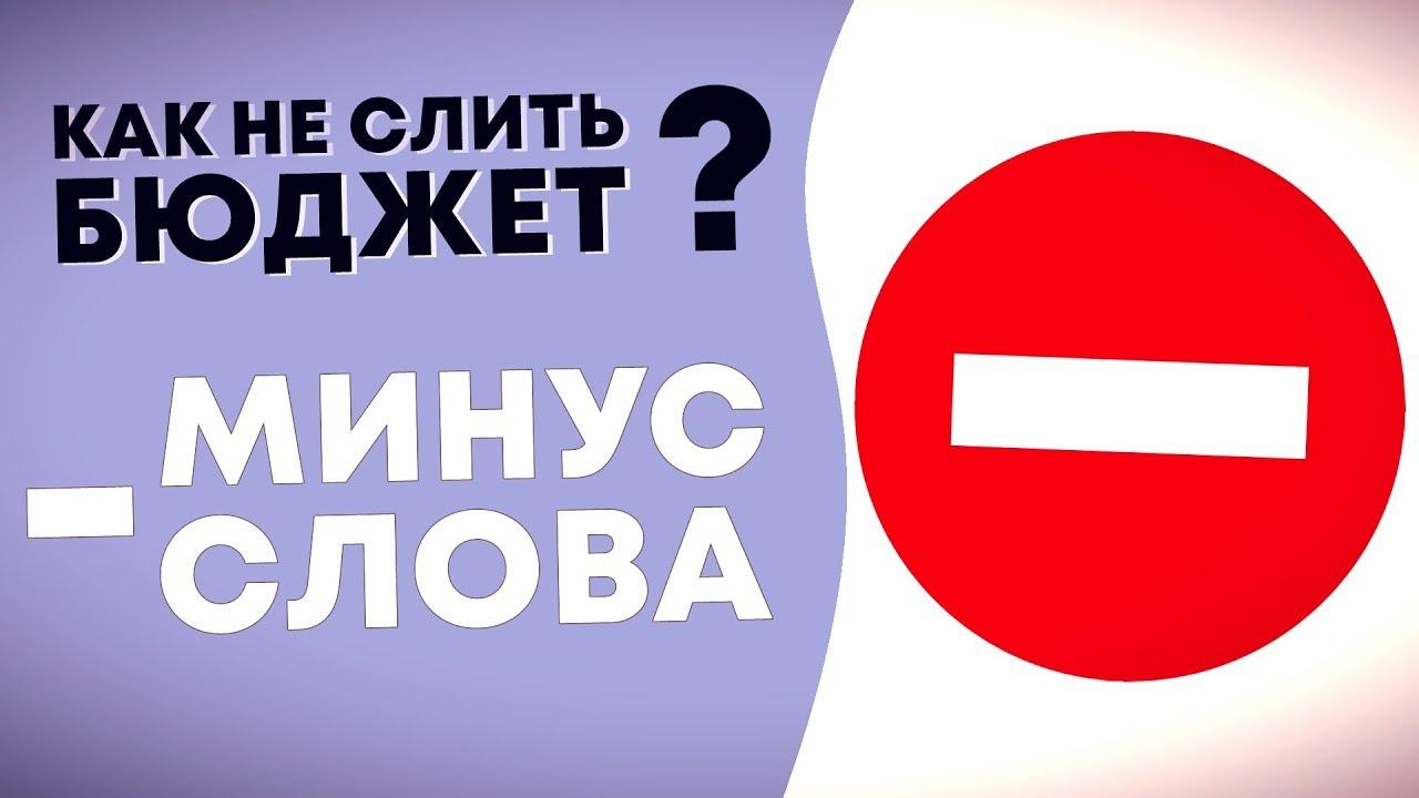 Минус слова для Яндекс Директ - список