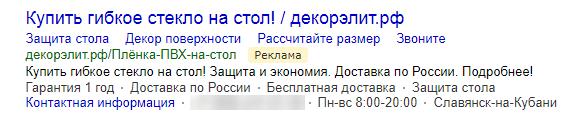 Настройка рекламной кампании в Яндекс Директ - Плёнка ПВХ на стол - Объявление на поиске