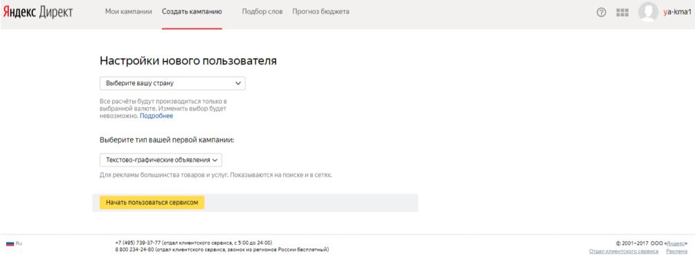 Создание аккаунта в Яндекс Директ - Настройка Яндекс Директ с нуля