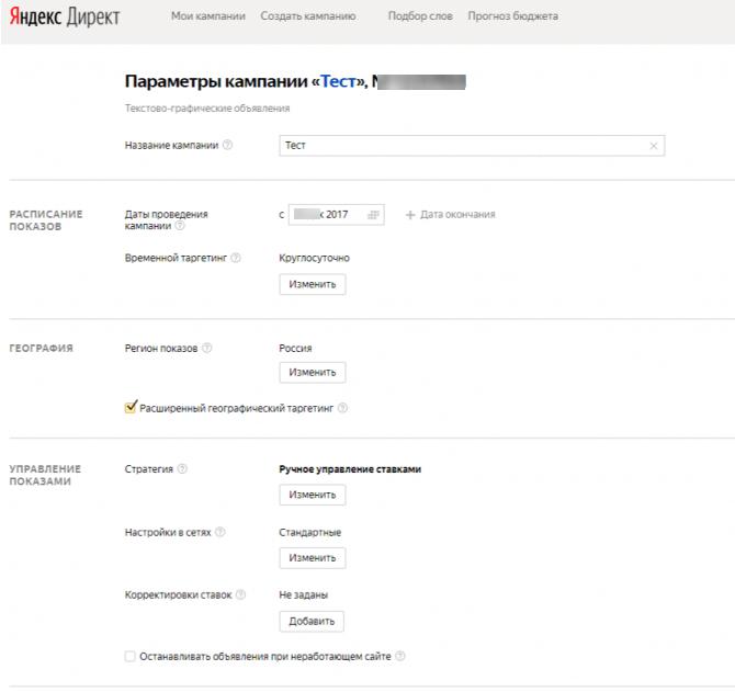 Настройка параметров рекламной кампании - Настройка Яндекс Директ с нуля
