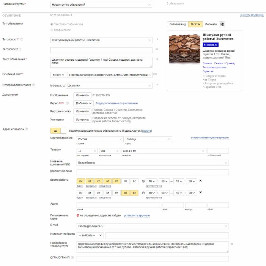 Создание рекламных объявлений в Яндекс Директ
