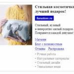 Кейс: Настройка рекламной кампании в сетях Яндекса — Косметички