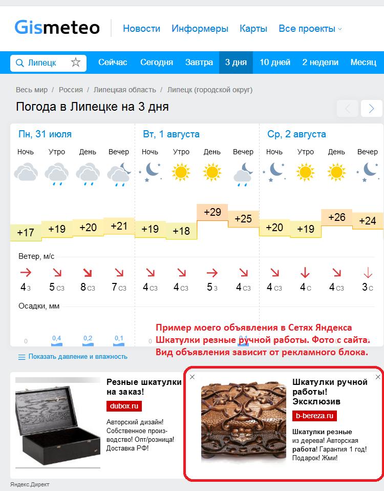 Реклама в Сетях -Настройка Яндекс Директ в сетях - Шкатулки