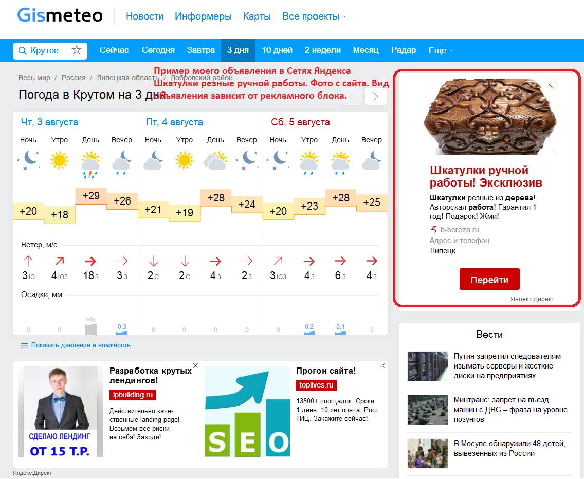 Реклама в Сетях-Настройка Яндекс Директ в сетях - Шкатулки