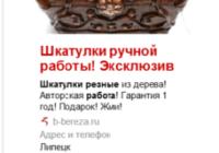 Настройка рекламной кампании в сетях Яндекса — Шкатулки ручной работы - Объявление в РСЯ