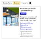Кейс: Настройка рекламной кампании в сетях Яндекса — Строительные отделочные материалы