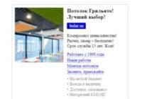 Кейс: Настройка рекламной кампании в сетях Яндекса — Строительные отделочные материалы - Объявление в РСЯ Грильято