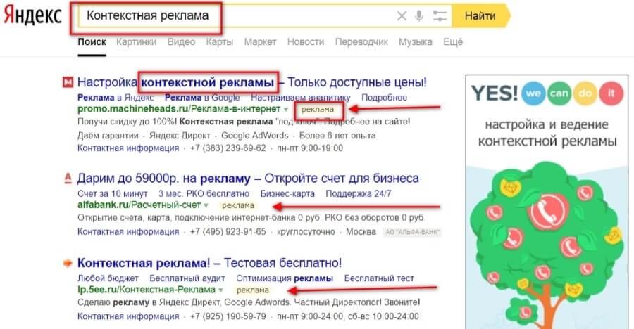 Контекстная реклама в интернете - Поисковая