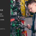 Как работает реклама Яндекс Директ