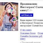 Кейс: Настройка рекламной кампании в Сетях Яндекса – Подписная страница
