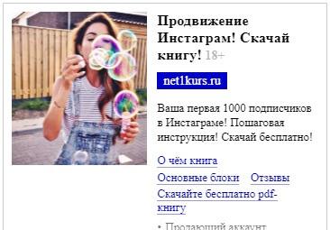 Настройка рекламной кампании в сетях Яндекса - Подписная страница - Объявление в РСЯ