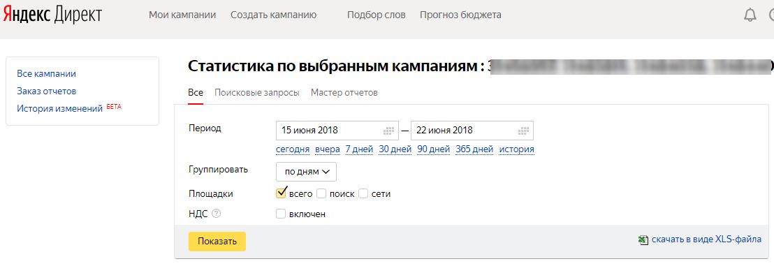 В Яндекс Директе появилась возможность отслеживать изменения