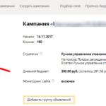 История изменений: в Яндекс Директ появилась возможность отслеживать изменения