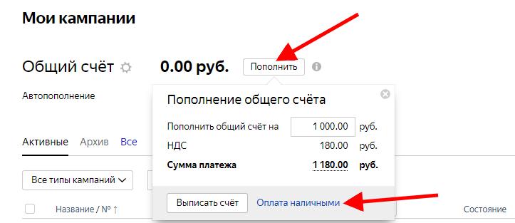 Как оплатить яндекс директ с другого аккаунта яндекс кошелька