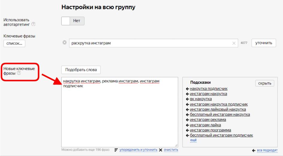 Как добавить ключевые фразы в Яндекс Директ