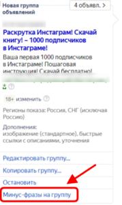 Как добавить минус слова и минус фразы в Яндекс Директ