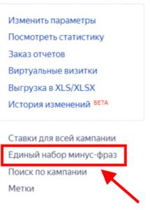 Как добавить минус фразы в Яндекс Директ
