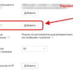 Минус фразы для Яндекс Директа – как подобрать, добавить, настроить