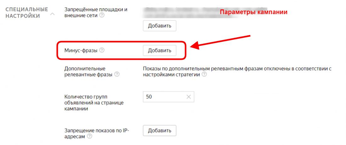 Минус фразы для Яндекс Директа - как подобрать, добавить, настроить