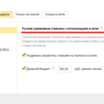 Яндекс Директ ручное управление ставками — новая стратегия