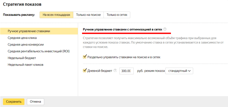 Яндекс Директ ручное управление ставками