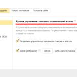 Яндекс Директ ручное управление ставками – новая стратегия
