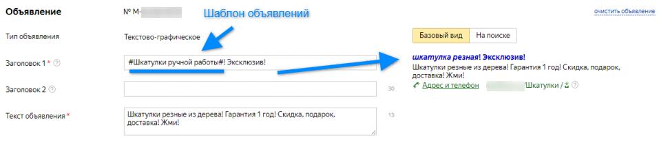 Шаблоны Яндекс Директ